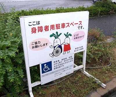 大ちゃん身障者2(400).jpg
